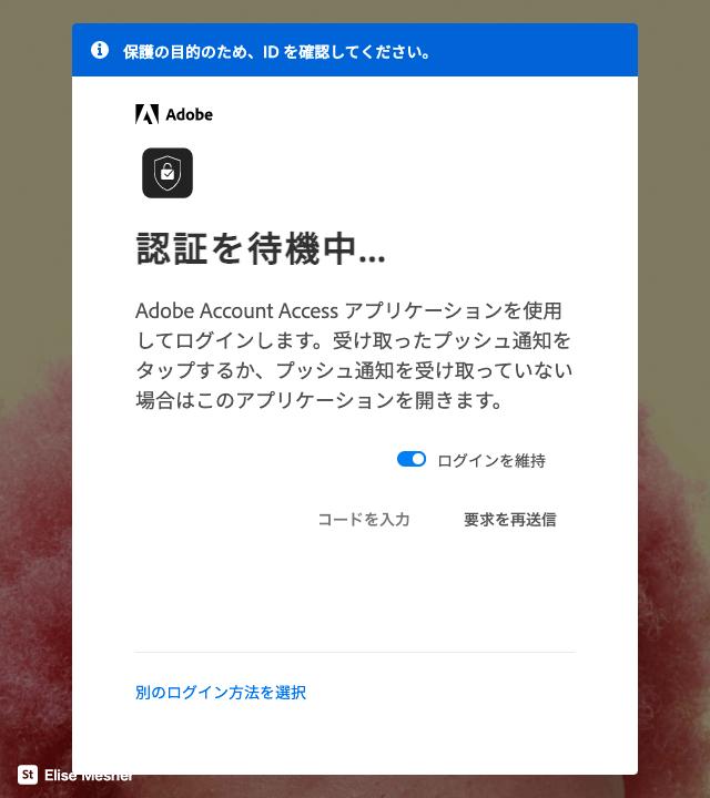 Adobeのログイン認証