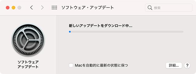 macOSのアップデートができない