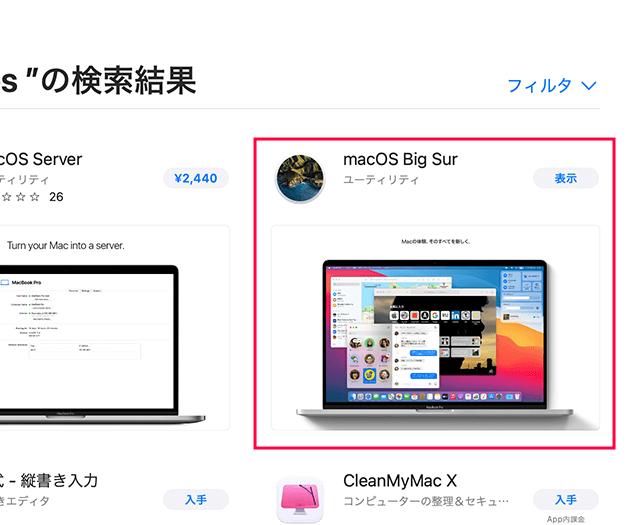 App StoreでmacOSを選択