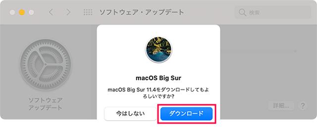 最新のmacOSをダウンロード
