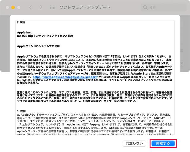 macOSの利用規約に同意する