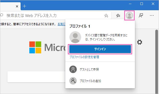 Microsoft Edgeにサインイン