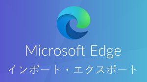 Microsoft Edgeのお気に入りのインポート・エクスポートのやり方