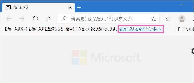 Microsoft Edgeのお気に入りを今すぐインポートをクリック