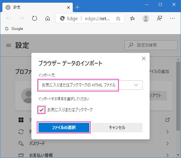 Microsoft Edgeでお気に入りまたはブックマークのHTMLファイルを選択