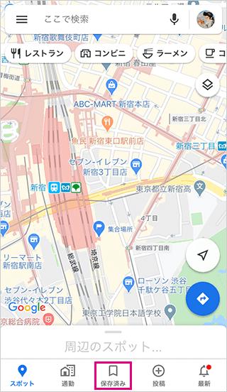されない グーグル マップ 表示
