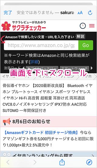 Amazonのサクラチェッカーサイト