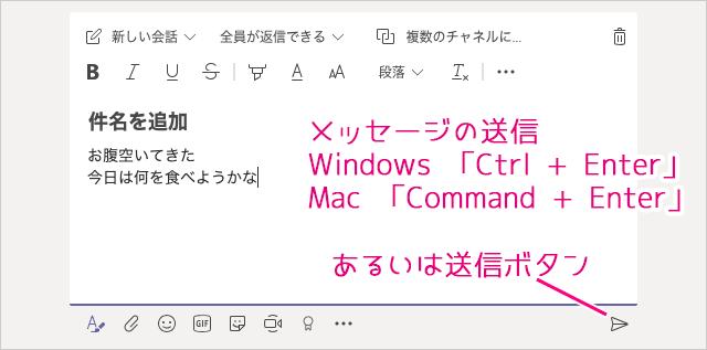 Microsoft Teamsのメッセージボックスでの送信