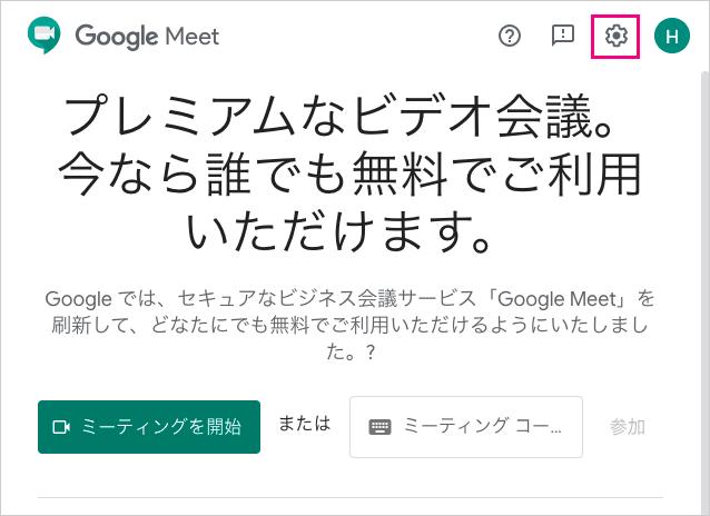 Google Meetの設定を選択