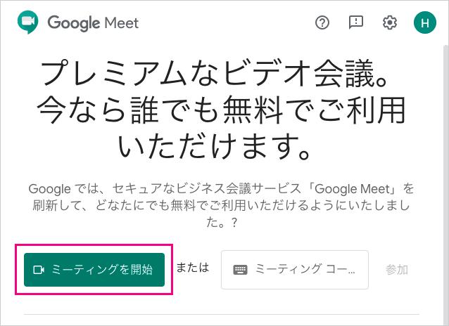 Google Meetのミーティングを開始
