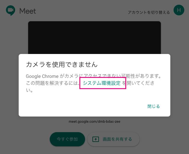 MacでのGoogle Meetのカメラを使用できません