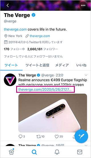 ツイッターでのサイト翻訳のやり方