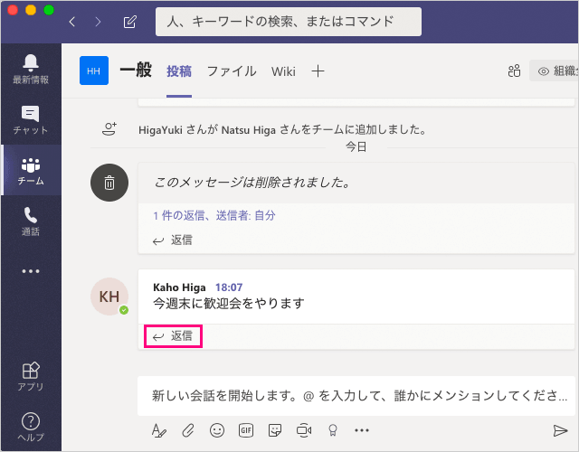 PCのMicrosoft Teamsのスレッドに返信