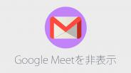 GmailアプリでGoogle Meetを非表示にする方法
