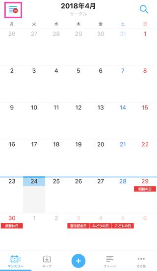 TitmeTreeのカレンダーメニューを選択