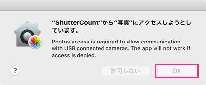 MacのShutterCountの写真アクセス許可