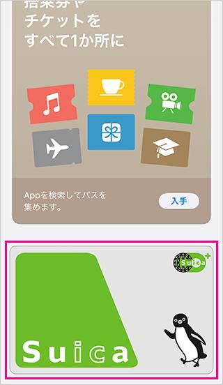 iPhoneでSuicaを移行する方法