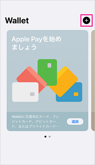 新しいiPhoneのWalletアプリを起動