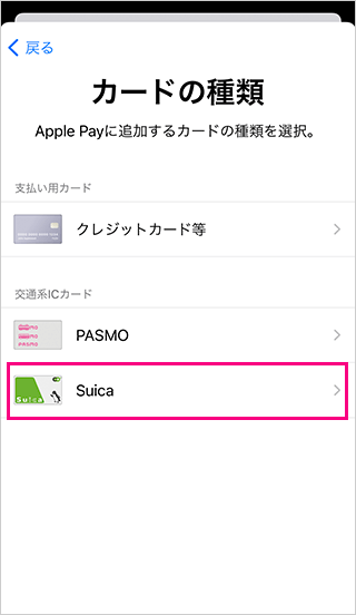 新しいiPhoneのSuicaを追加選択する