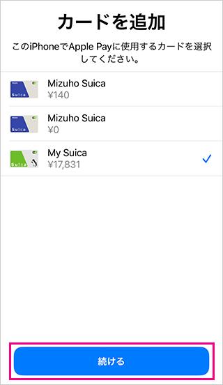 新しいiPhoneに追加するSuicaを選択