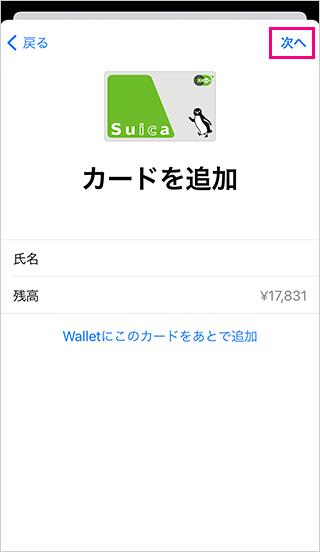 新しいiPhoneにSuicaを追加